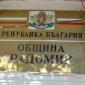 Община Радомир - табела на старата сграда