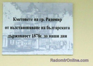Кметовете на Радомир от освобождението от турско робство до ден днешен